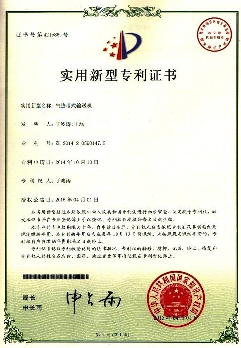 888真人官方网站专利证书之气垫式输送机