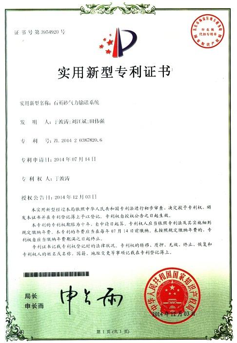 bg真人官方网站专利证书之石英砂气力输送系统