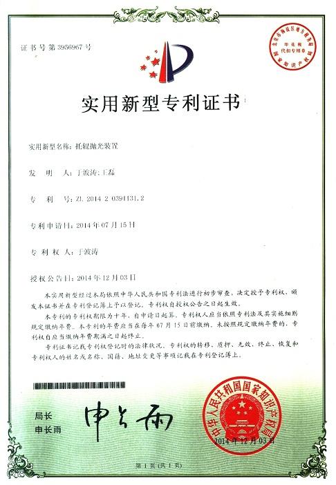 888真人官方网站专利证书之托辊抛光装置