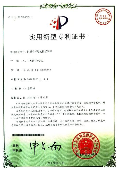 888真人官方网站专利证书之新型暗杆螺旋拉紧装置