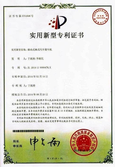 888真人官方网站专利证书之移动式厢式汽车装车机