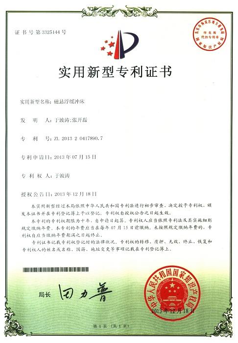 www.3559.com,新豪天地官方网站3559专利证书之磁悬浮缓冲床