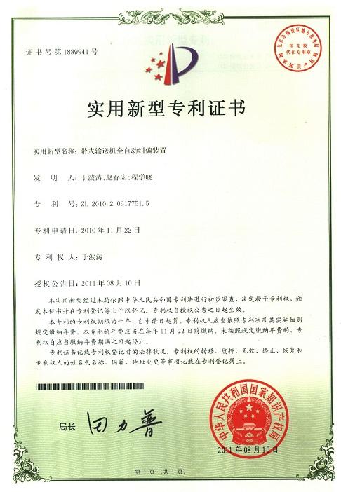 www.3559.com,新豪天地官方网站3559专利证书之带式输送机全自动纠偏装置