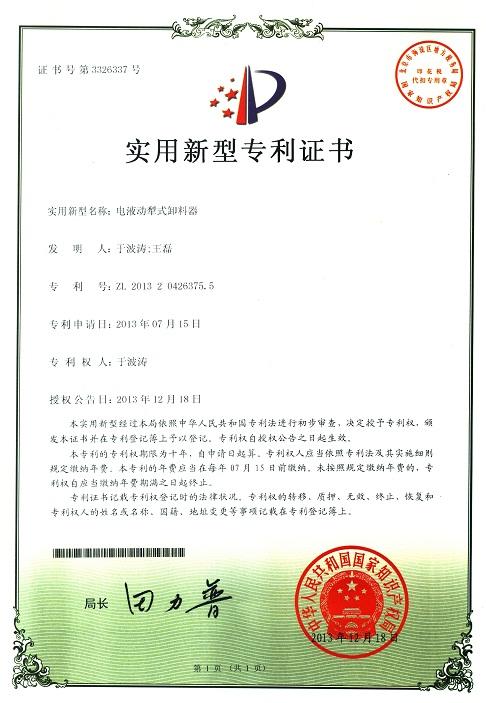 www.3559.com,新豪天地官方网站3559专利证书之电液动犁式卸料器