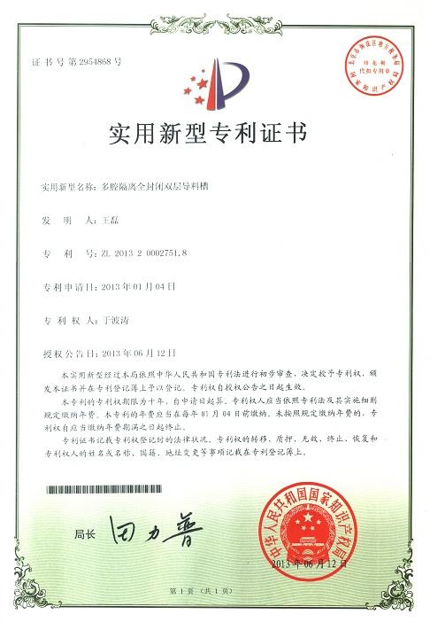 888真人官方网站专利证书之多腔隔离全封闭双层导料槽