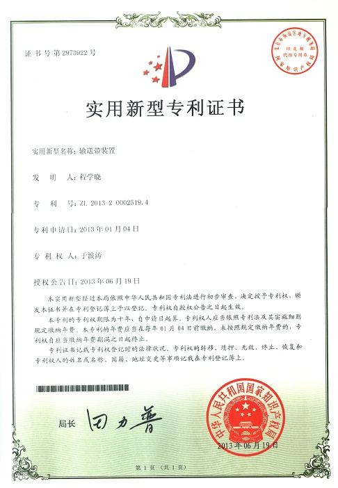 www.3559.com,新豪天地官方网站3559专利证书之输送带装置