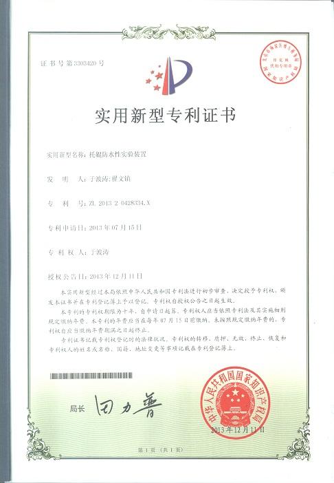 海汇集团专利证书之托辊防水性试验装置