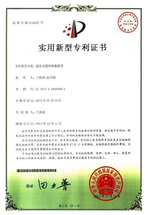 www.3559.com,新豪天地官方网站3559专利证书之悬挂式缓冲托辊装置