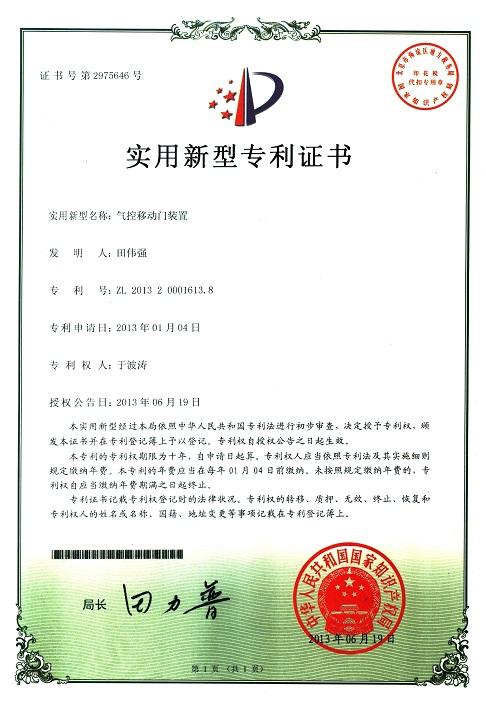 集团、888真人官方网站专利证书之气控移动门装置