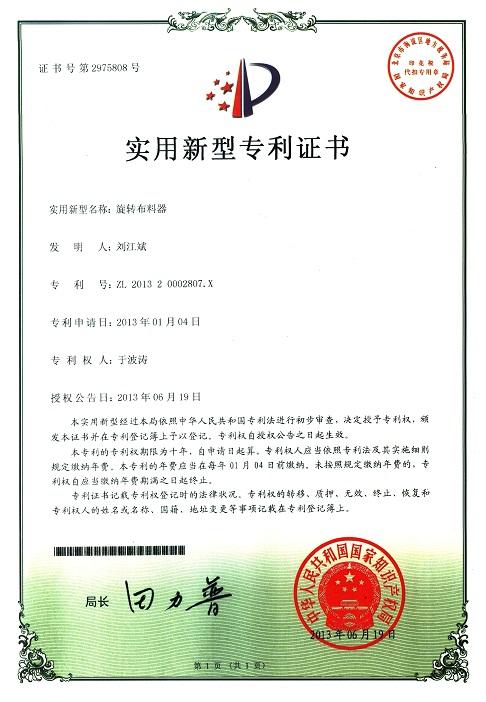 888真人官方网站专利证书之旋转布料器