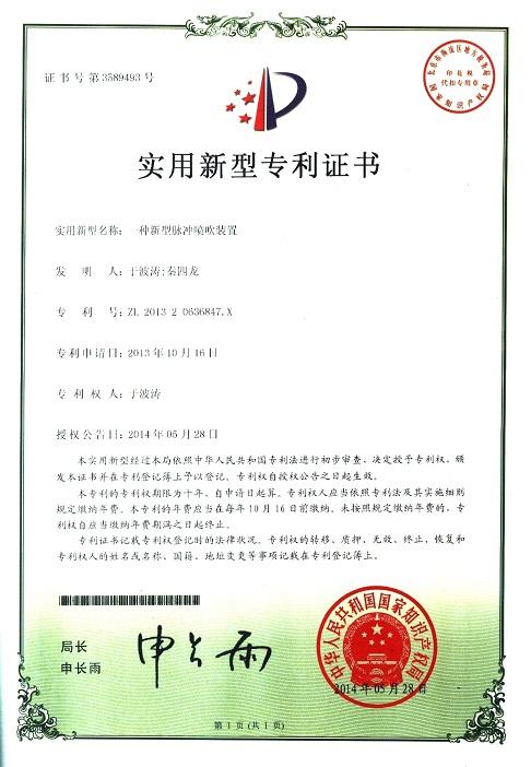 www.3559.com,新豪天地官方网站3559专利证书之新型脉冲喷吹装置