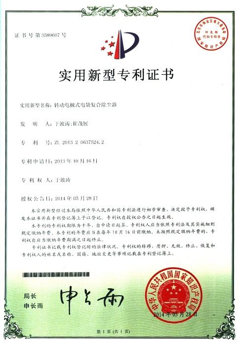 888真人官方网站专利证书之转动电极式电袋复合除尘器