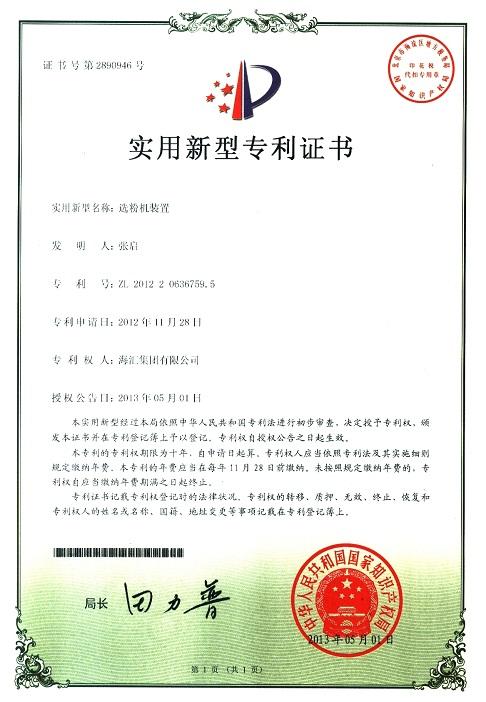 888真人官方网站专利证书之喷吹导流管