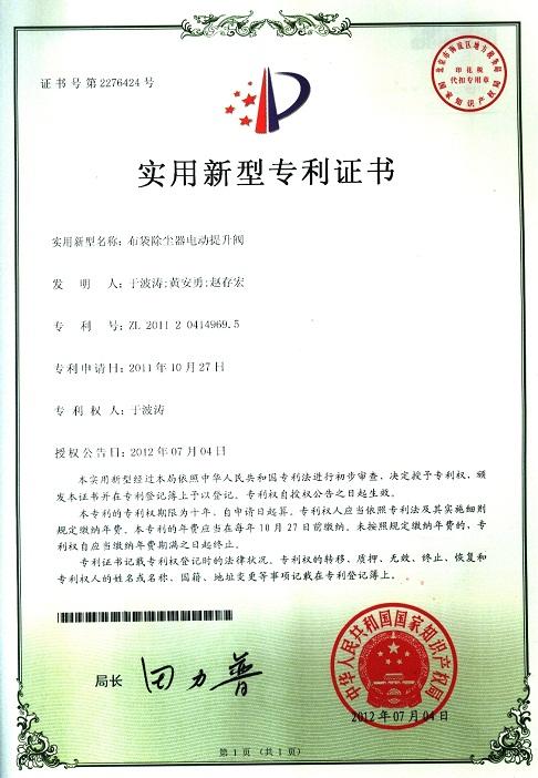 www.3559.com,新豪天地官方网站3559专利证书之袋式除尘器电动提升阀