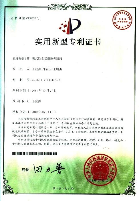 海汇集团专利证书之袋式除尘器烟道旁道通阀