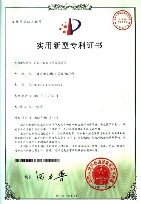 www.3559.com,新豪天地官方网站3559专利证书之防偷电智能自动管理系统