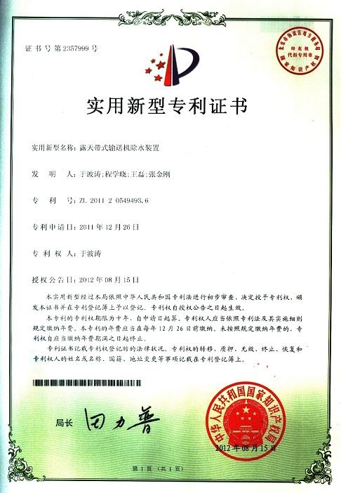 www.3559.com,新豪天地官方网站3559专利证书之露天带式输送机除尘装置