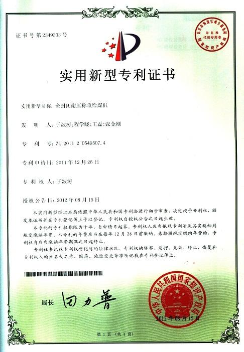 www.3559.com,新豪天地官方网站3559专利证书之全封闭耐压称重给煤机