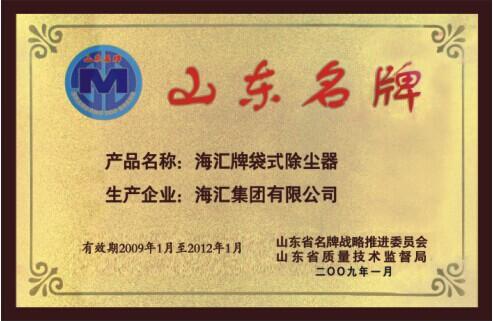 海汇牌袋式除尘器--山东名牌产品!