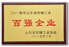 www.3559.com,新豪天地官方网站3559,山东省机械工业百强企业