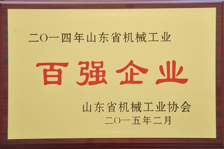 www.3559.com,新豪天地官方网站3559荣获2014年山东省机械工业百强企业