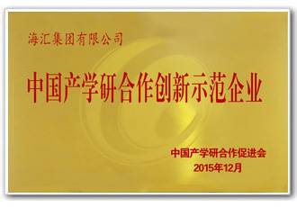 永利澳门娱乐场网站,中国产学研合作创新示范企业。