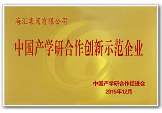 海汇集团被评为2015中国产学研合作创新示范企业