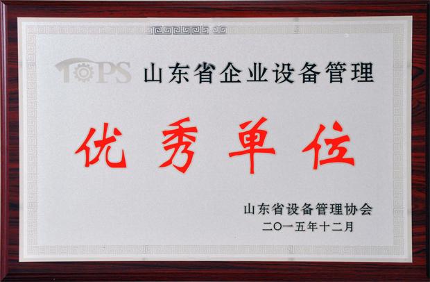 海汇集团被评为山东省设备管理先进单位
