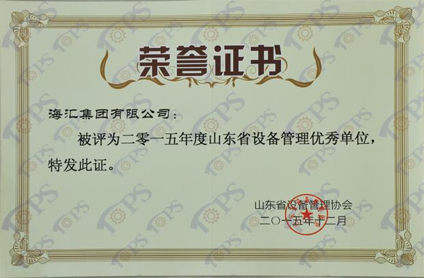 """海汇集团被山东省设备管理协会评为""""2015年度山东省企业设备管理先进单位"""""""
