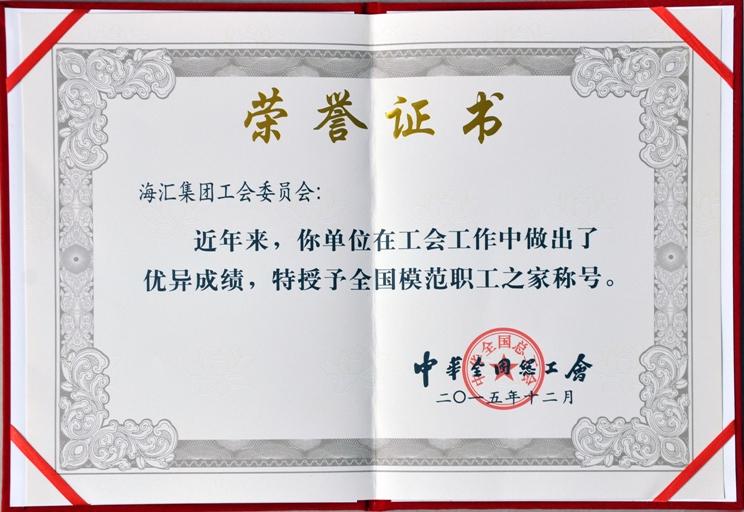 海汇集团工会荣获全国模范职工之家称号