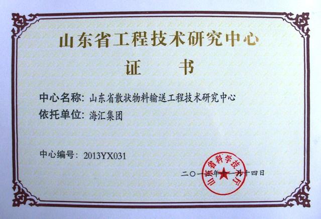 山东省散装物料输送工程技术研究中心依托海汇集团设立
