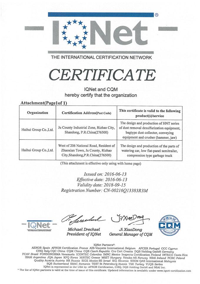 海汇集团质量管理体系认证证书