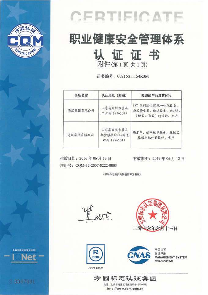 888真人官方网站职业健康安全管理体系认证证书