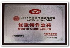 www.3559.com,新豪天地官方网站3559,2016中国国际铸造博览会优质铸件金奖