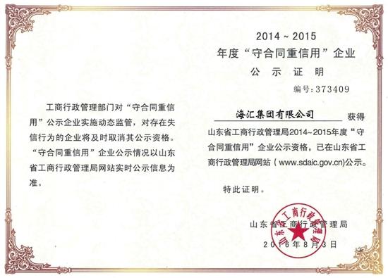 www.3559.com,新豪天地官方网站3559有限公司守合同重信用企业2014-2015年度公示