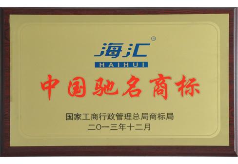 """2013年12月,""""海汇HAI HUI及图""""商标被国家工商总局认定为""""中国驰名商标"""",成为消费者最信赖的节能环保装备制造产品销售品牌之一。"""