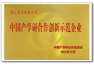 699net必赢中国产学研合作创新示范企业