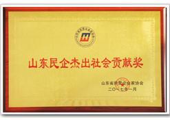 海汇,www.3559.com,新豪天地官方网站3559,山东民企杰出社会贡献奖