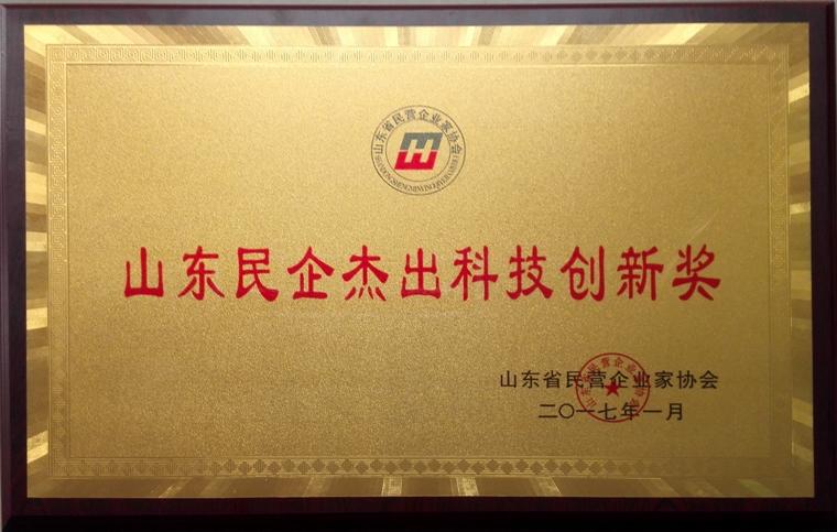 www.3559.com,新豪天地官方网站3559获山东民企杰出科技创新奖