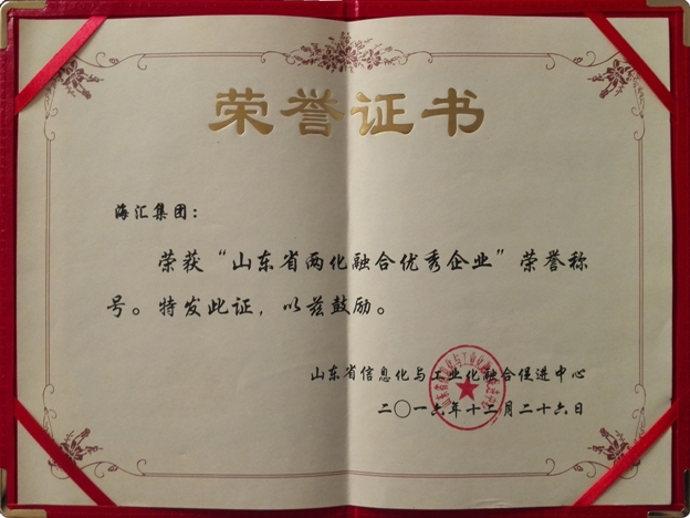 www.3559.com,新豪天地官方网站3559为山东省两化融合优秀单位