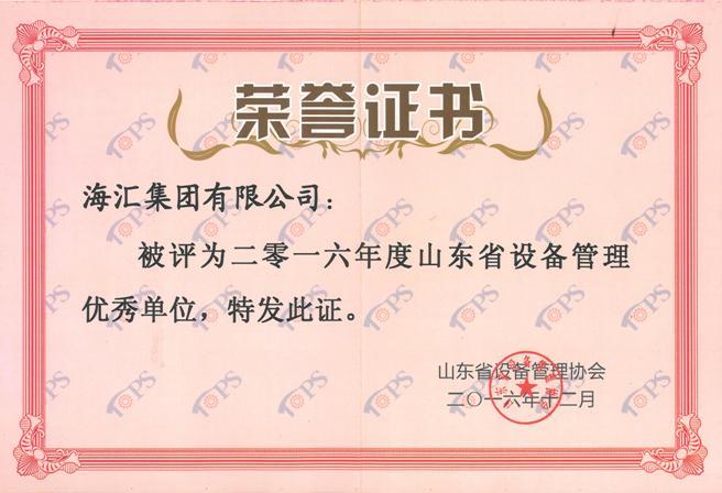 海汇集团被评为2016年度山东省社保管理优秀单位