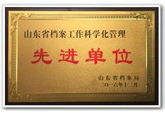www.3559.com,新豪天地官方网站3559,山东省档案工作科学管理先进单位
