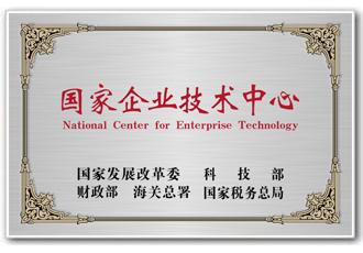 海汇,海汇集团,国家企业技术中心