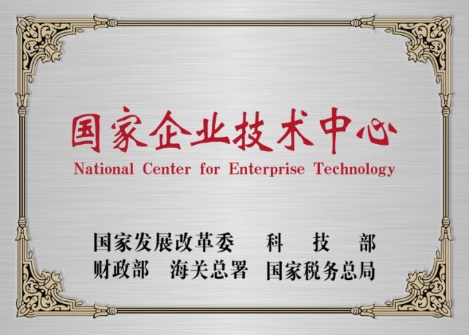 快三在线投注平台有限公司为国家企业技术中心