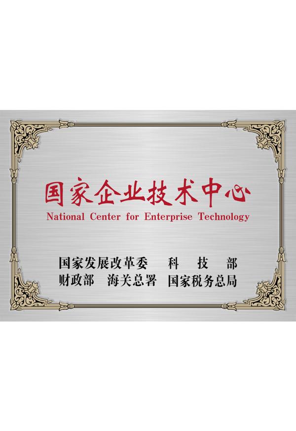 888真人官方网站国家企业技术中心