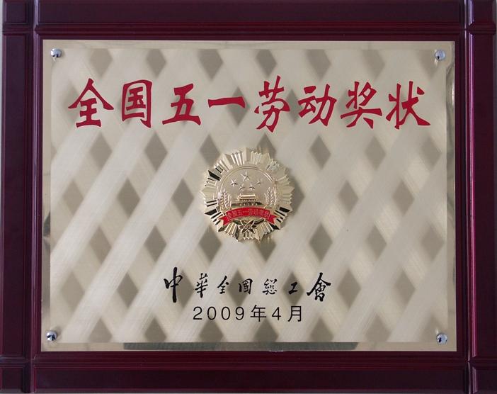 威尼斯官方网站,vns85978威尼斯城官网荣获全国五一劳动奖状