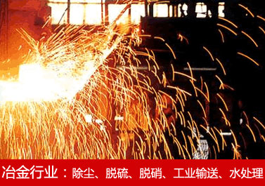 冶金行�I,袋式除�m器,��式�送�C,�硫除�m器,破碎�C,�硫�硝