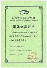 海汇汽车行业团体会员证书
