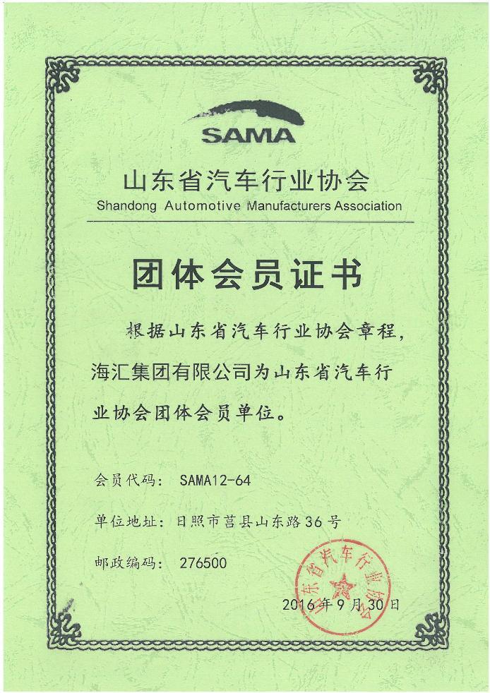 海汇-汽车行业团体会员证书