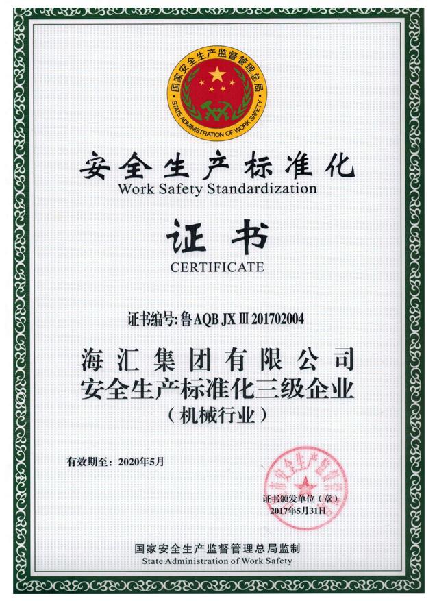 www.3559.com,新豪天地官方网站3559安全生产标准化三级企业认证